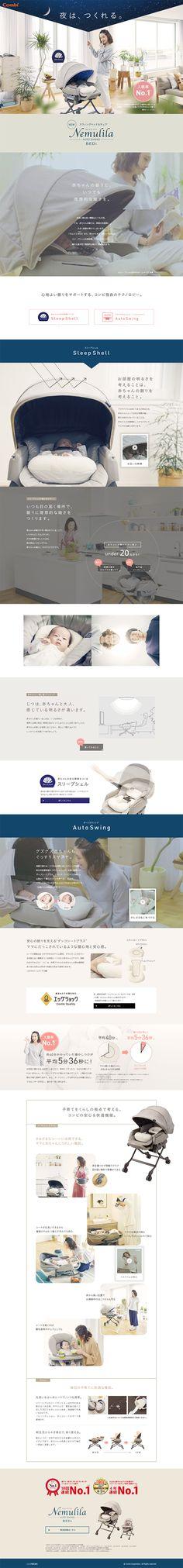 Nemulira DEDi|WEBデザイナーさん必見!ランディングページのデザイン参考に(信頼・安心系)