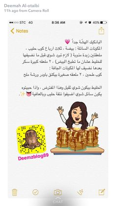 البان كيك الهشه جداً Pancakes, Arabian Food, Breakfast Menu, Coffee Love, Oreo, Deserts, Dessert Recipes, Food And Drink, Cooking Recipes