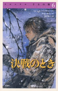 Chronicles Of Ancient Darkness, Ghost Hunters, Japanese Artists, Miyazaki, Fashion Pictures, Book Design, Illustrators, Fashion Art, Wall Art