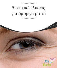 5 σπιτικές λύσεις για όμορφα μάτια Ακολουθούν #λοιπόν μερικές απλές, #οικονομικές και εντελώς φυσικές λύσεις για όμορφα μάτια! #ΟΜΟΡΦΙΆ