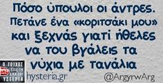 Πόσο υπουλοι οι άντρες.. Greek Quotes, Just For Laughs, Funny Stuff, Jokes, Lol, Humor, Funny Things, Husky Jokes, Humour