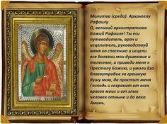 Молитвы Ангелам на каждый день недели
