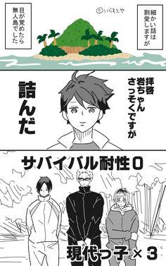 akira @akirabcde Tsukishima Kei, Kenma, Kuroo, Kageyama, Hinata, Baby Crows, Haikyuu Anime, All Anime, Akira
