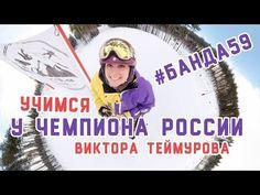 Банда59. Курсы сноуборд фристайла от 4-хкратного чемпиона России Виктора...