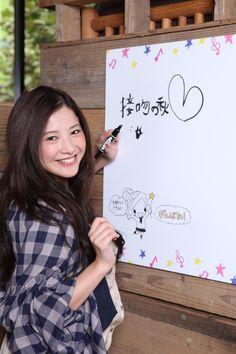 吉高由里子yuriko_yoshitaka Beautiful Smile, Beautiful Women, Japanese Beauty, Asian Beauty, Yuri, Actors, Actresses, Lady, Womens Fashion
