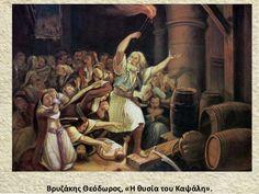 Η ελληνική επανάσταση μέσα από την τέχνη Ελλήνων δημιουργών/σε αλφαβη… Historical Photos, Greece, Painting, Etchings, Albania, Historical Pictures, Greece Country, Painting Art, Paintings