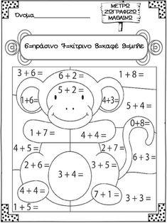 Μετρώ, ζωγραφίζω και μαθαίνω πρόσθεση / Φύλλα εργασίας μαθηματικών γι… Math Patterns, First Grade Math, Numeracy, Preschool Worksheets, Speech Therapy, Professor, Activities For Kids, Homeschool, Love You