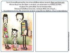 """""""Η παλέτα των συναισθημάτων"""": 7 φύλλα εργασίας για τη Συναισθηματική Αγωγή Worksheets, Baseball Cards, Education, Memes, Projects, Blog, Log Projects, Blue Prints, Meme"""