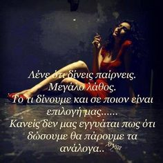 Reading Quotes, Greek Quotes, Love Reading, Poetry, Sayings, Words, Nice, Garden, Garten