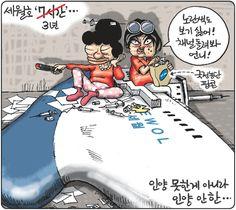 [김용민의 그림마당]2017년 3월 24일