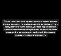 Mood Quotes, Life Quotes, Russian Quotes, Heart Quotes, Some Words, Beautiful Words, Picture Quotes, Quotations, Texts
