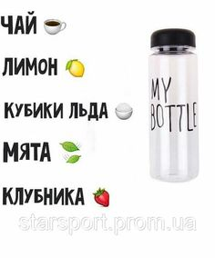 Смузи для my bottle