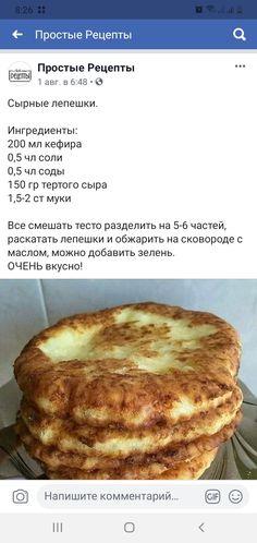 Pastry Recipes, Tea Recipes, Cooking Recipes, Food Hunter, Good Food, Yummy Food, Russian Recipes, International Recipes, Creative Food