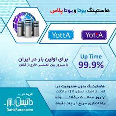 داتیس بازار - DatisBazar.com ✅چرا بعد از اینهمه سال ،خدماتِ اینترنت در کشور، هنوز وب سایتهای ایرانی، پایدار نیستند؟   👈هاستینگ «یوتا» و «یوتا پلاس» بهترین راهکار: https://goo.gl/PexBdT #داتیس_بازار @DatisBazar