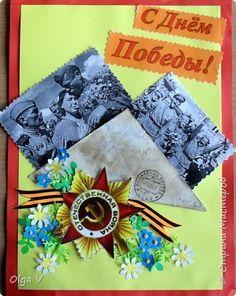 Дорогие друзья, поздравляю вас с Днем Великой победы, с праздником, который подарил нам мир, счастье и благополучие. В этот день мы выражаем глубокую признательность и уважение всем героям, мы не забудем их подвига никогда! Хочется пожелать всем здоровья, счастья и добра. С праздником! Ко Дню Победы сделала с третьеклассниками открытки на школьную выставку. фото 1