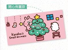 【Ready stock】 Kana Hera's small animal dream dual-use towel 7-11 set of happy layout shawl blanket gift Christmas