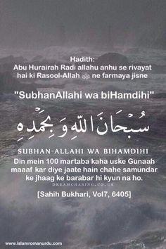 Hadith Roman Urdu SubhanAllahi wa biHamdihi