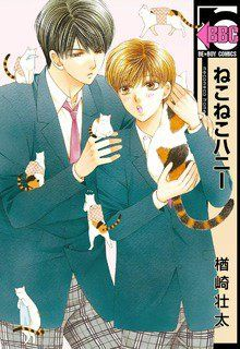 Collectible Manga in Japanese Neko Neko, Manga Comics, Honey, Japanese, Ebay, Reading, Art, Japanese Language, Manga