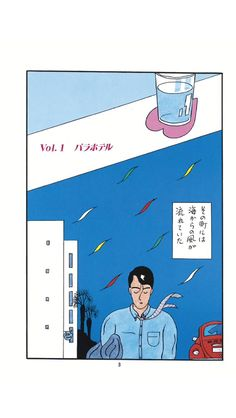 Heart Cocktail Vol. 1 by Seizou Watase #1