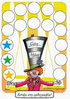 sticker chart The Language Stickers Company - reward and motivate your pupils . Behavior Management, Classroom Management, School Fun, Back To School, Wilson Reading, Sticker Chart, Grammar Book, Math For Kids, Dyslexia