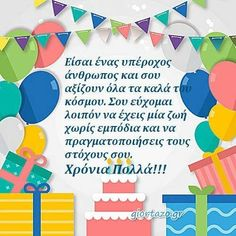 Happy Birthday Wishes, Birthday Cards, Greek Quotes, Birthdays, Words, Pictures, Crochet, Diy, Bday Cards