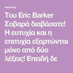 Του Eric Barker Σοβαρά διαβάσατε! Η ευτυχία και η επιτυχία εξαρτώνται μόνο από δύο λέξεις! Επειδή δε Eric Barker, Advice, Quotes, Quotations, Tips, Quote, Shut Up Quotes