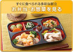 すぐに食べられる多彩な献立 お弁当・お惣菜を見る