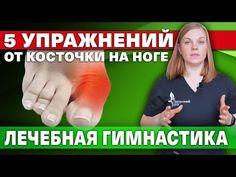 Эти 5 упражнений помогут убрать косточку на большом пальце ноги - YouTube Health And Beauty, Youtube, Youtubers, Youtube Movies