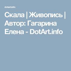 Скала | Живопись | Автор: Гагарина Елена  - DotArt.info