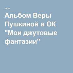 """Альбом Веры Пушкиной в ОК """"Мои джутовые фантазии"""""""