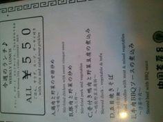 9/12 因みにこちらが、中国茶房8の週がわりのランチメニュー。 これがみんな、¥550だとは。