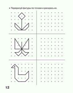 Symmetry Worksheets, Preschool Worksheets, Drawing Activities, Preschool Activities, Graph Paper Art, Coding For Kids, Math Practices, School Readiness, Puzzles For Kids
