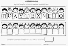 School Projects, Projects To Try, School Staff, November, Classroom, Math, Blog, Kindergarten, Advice