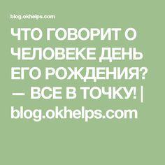 ЧТО ГОВОРИТ О ЧЕЛОВЕКЕ ДЕНЬ ЕГО РОЖДЕНИЯ? — ВСЕ В ТОЧКУ! | blog.okhelps.com
