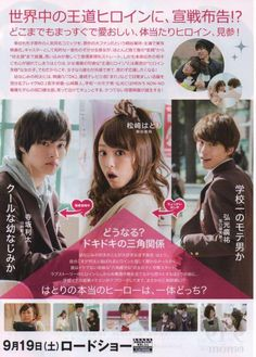 "[Trailer] Kento Yamazaki, Mirei kiritani, Kentaro Sakaguchi, J live-action movie of manga, romantic comedy ""Heroine Shikkaku (No Longer the Heroine)"". Release: 09/19/2015 https://www.youtube.com/watch?v=8zkhCEL1Rjg"