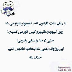#Khob_Ke_Chi #Khande #خنده #جك #تيكه #ايراني #فارسي #مطلب #متن - Admin: @noshin_hanjani by khob_ke_chi