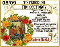 Good Morning, Floral Wreath, Prayers, Peanuts Comics, Greek, Buen Dia, Floral Crown, Bonjour, Prayer