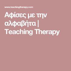 Αφίσες με την αλφαβήτα | Teaching Therapy