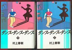 Dance Dance - Murakami