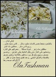 Mmmmm Ramadan Sweets, Ramadan Recipes, Sweets Recipes, Cake Recipes, Cooking Recipes, Lebanese Desserts, Lebanese Recipes, Arabic Dessert, Arabic Sweets