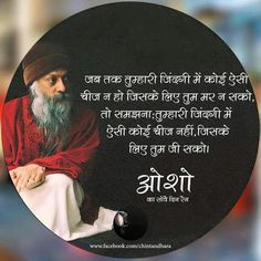 We have this feeling. Osho Quotes On Life, Chankya Quotes Hindi, Sufi Quotes, Marathi Quotes, Peace Quotes, Reality Quotes, Jokes Quotes, Spiritual Quotes, Punjabi Quotes