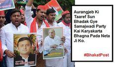 Bhakat Post: औरंगजेब की तारीफ पर भड़की भीड़ भागना पड़ा सपा नेता को...