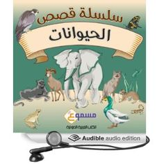 Al Hayawanat Kids Stories: The Animals Series - in Arabic