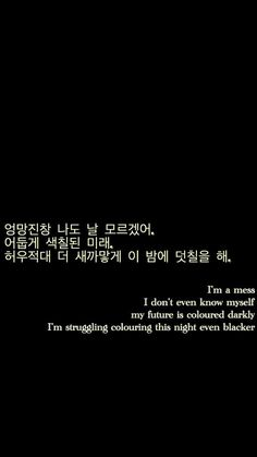 NCT U Seventh Sense lyrics Wallpaper Lockscreen K Quotes, Mood Quotes, True Quotes, Korean Words Learning, Korean Language Learning, Japanese Quotes, Japanese Words, Nct, Words Wallpaper