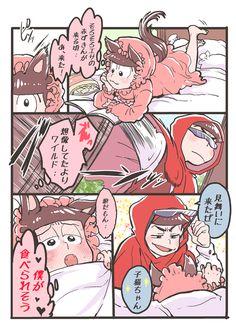 赤ずきん カラ松×トド松