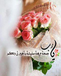 Beautiful Photos Of Nature, Nature Photos, Friday Messages, Good Morning Gif, Jumma Mubarak, Allah, Table Decorations, Home Decor, Decoration Home