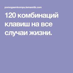 120 комбинаций клавиш на все случаи жизни.