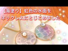 【海塗り】UVレジンとラインストーンでネックレスを作ってみました【波resin】 - YouTube