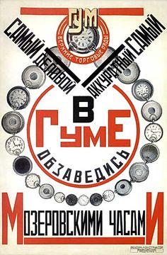 Title:モーザー社(時計メーカー) Advertising poster for Moser's watches at GUM Artist:アレクサンドル・ロトチェンコ/テキスト:ウラジーミル・マヤコフスキー Aleksander Rodchenko/Text by Vladimir Mayakovsky Александр Родченко/текст Владимир Маяковский Date:1923