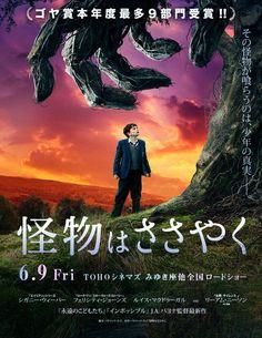 映画『怪物はささやく』